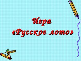 Игра «Русское лото»