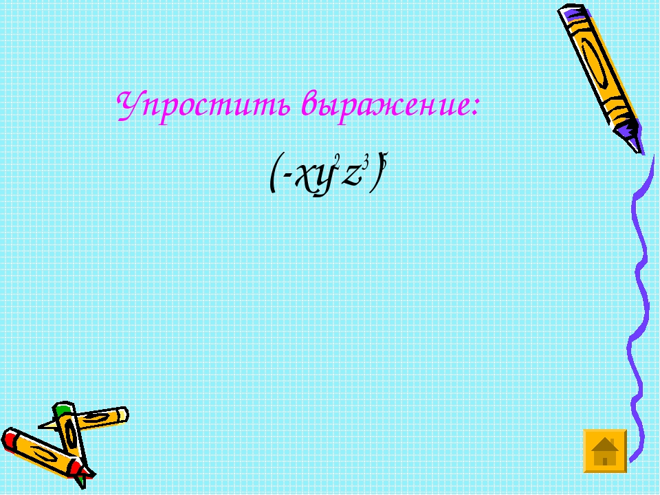 Упростить выражение: (-ху2z3)5