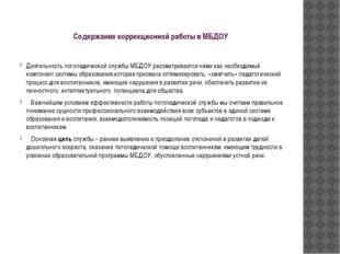 Содержание коррекционной работы в МБДОУ Деятельность логопедической службы М