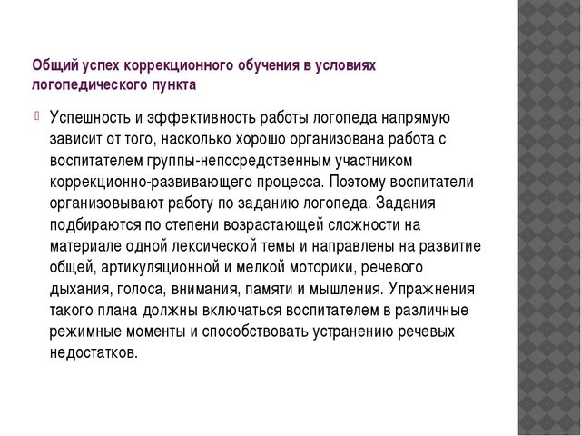 Общий успех коррекционного обучения в условиях логопедического пункта Успешно...