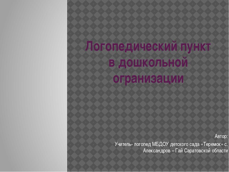 Логопедический пункт в дошкольной огранизации Автор: Учитель- логопед МБДОУ д...