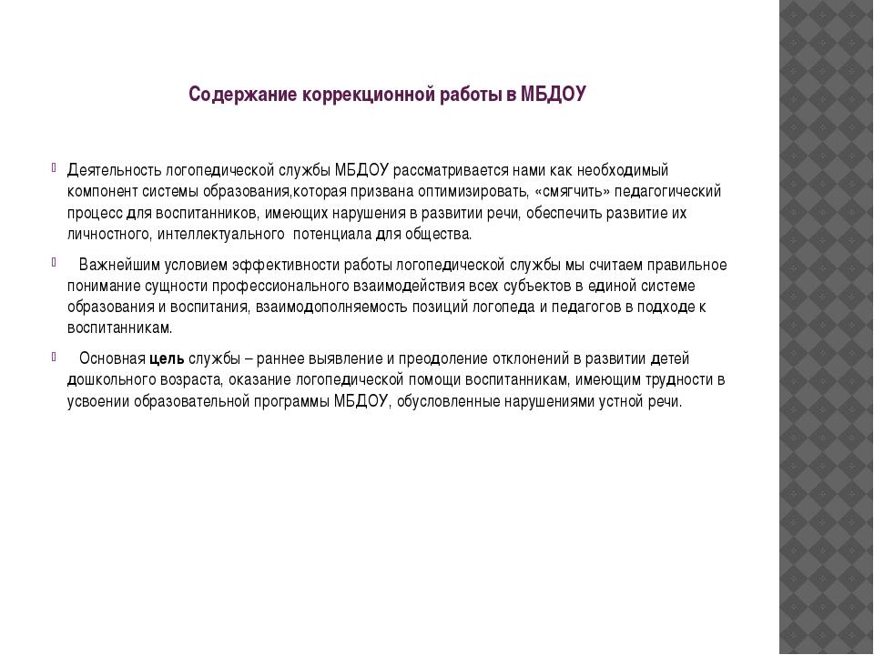 Содержание коррекционной работы в МБДОУ Деятельность логопедической службы М...