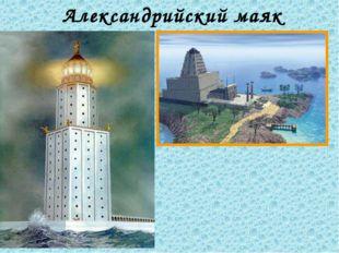 Александрийский маяк Длина моста – 1250 м