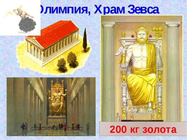 Олимпия, Храм Зевса 200 кг золота