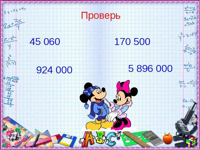 Проверь 45 060 170 500 5 896 000 924 000
