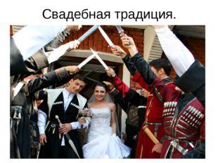 Свадебная традиция.