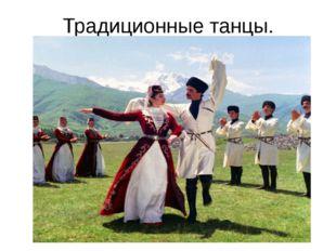 Традиционные танцы.