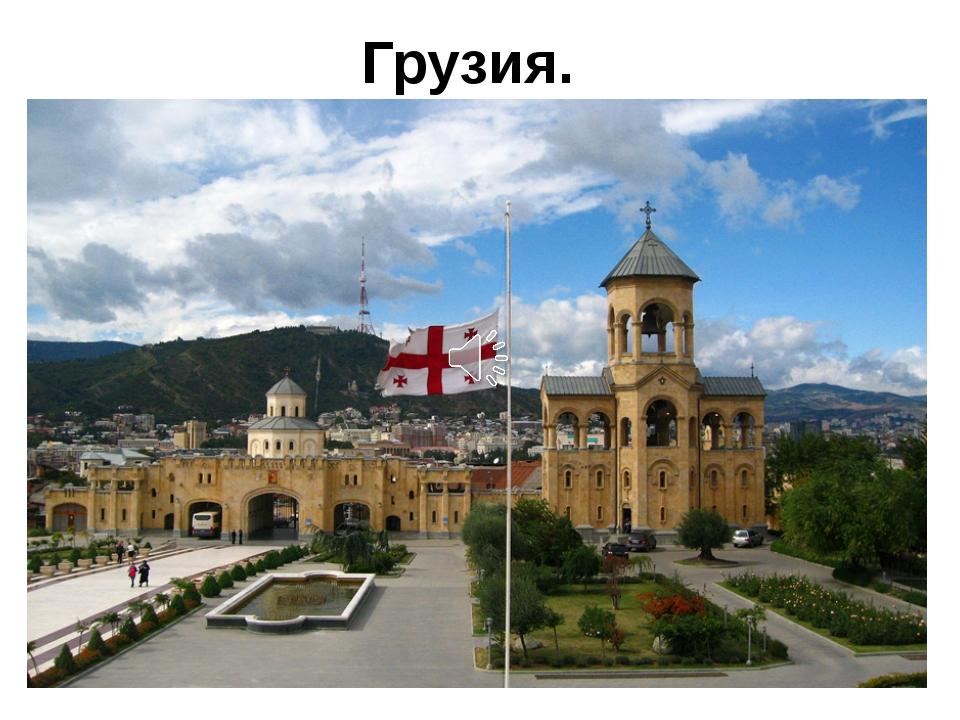 Грузия.