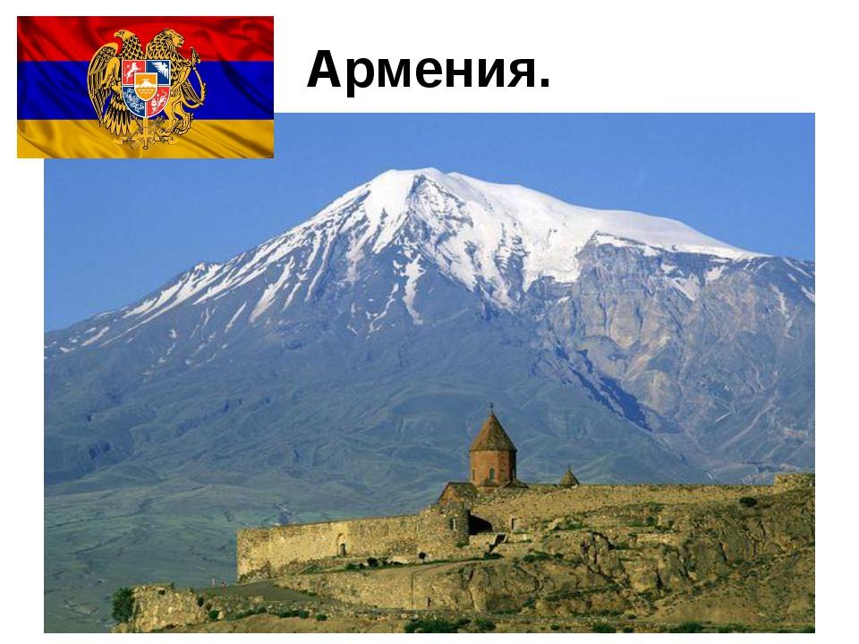 Армения.