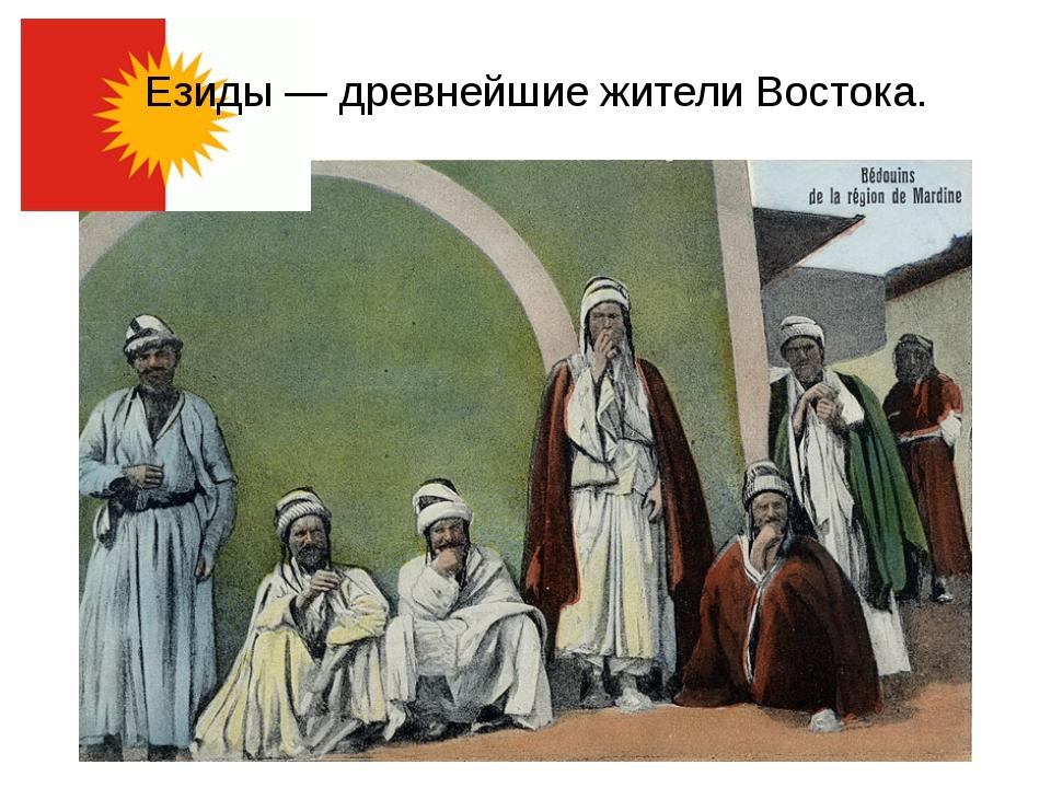 Езиды — древнейшие жители Востока.