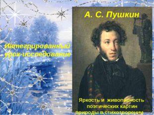 А. С. Пушкин Яркость и живописность поэтических картин природы в стихотворен