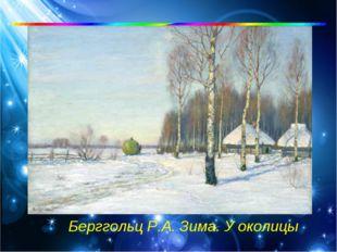 Берггольц Р.А. Зима. У околицы