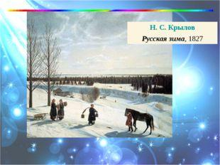 Н. С. Крылов Русская зима, 1827