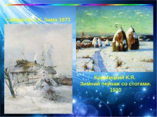 Саврасов А.К. Зима 1873 Крыжицкий К.Я. Зимний пейзаж со стогами. 1910