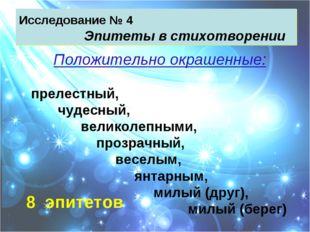 Исследование № 4 Эпитеты в стихотворении Положительно окрашенные: прелестный,