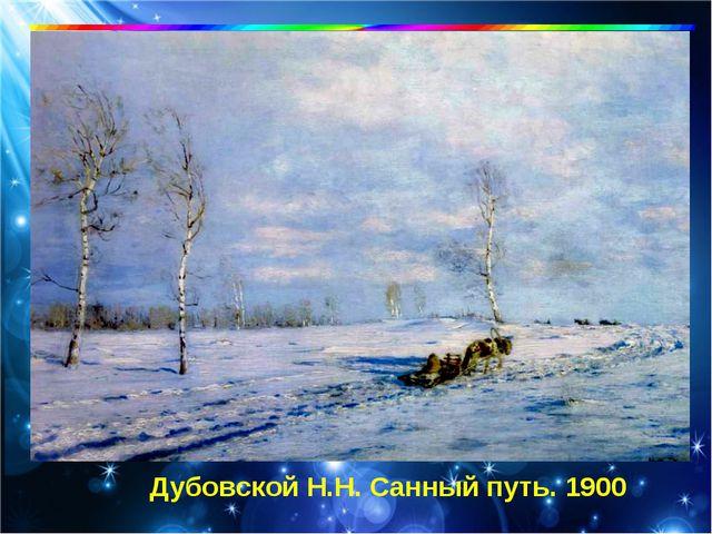 Дубовской Н.Н. Санный путь. 1900
