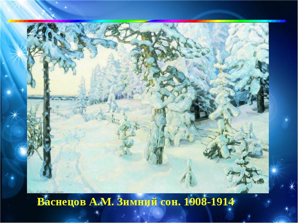 Васнецов А.М. Зимний сон. 1908-1914