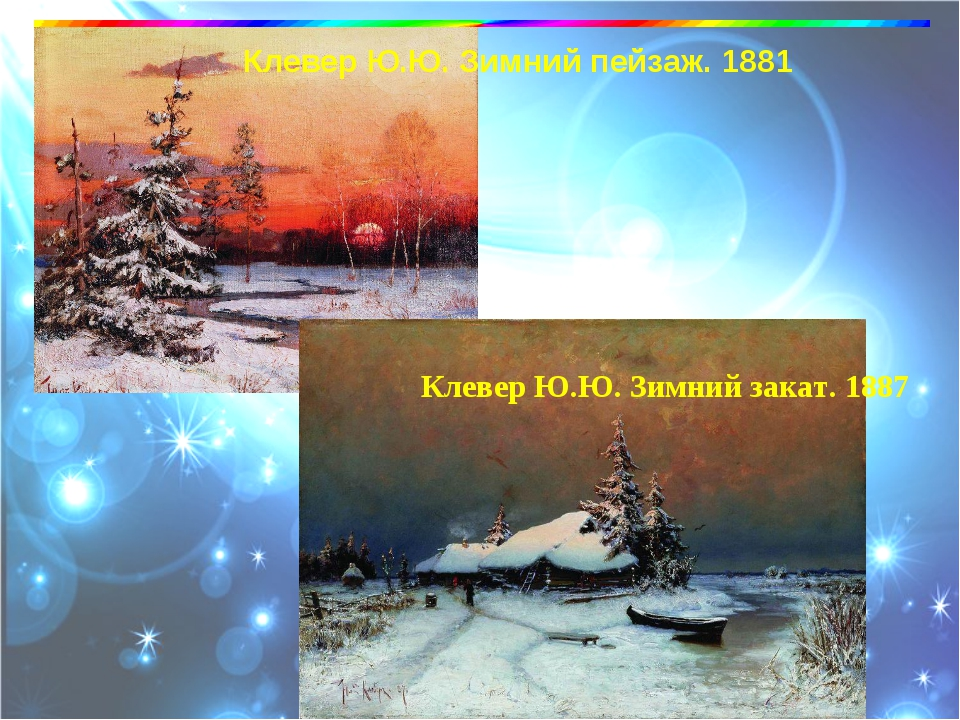 Клевер Ю.Ю. Зимний пейзаж. 1881 Клевер Ю.Ю. Зимний закат. 1887