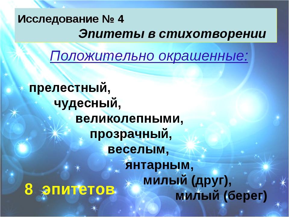 Исследование № 4 Эпитеты в стихотворении Положительно окрашенные: прелестный,...
