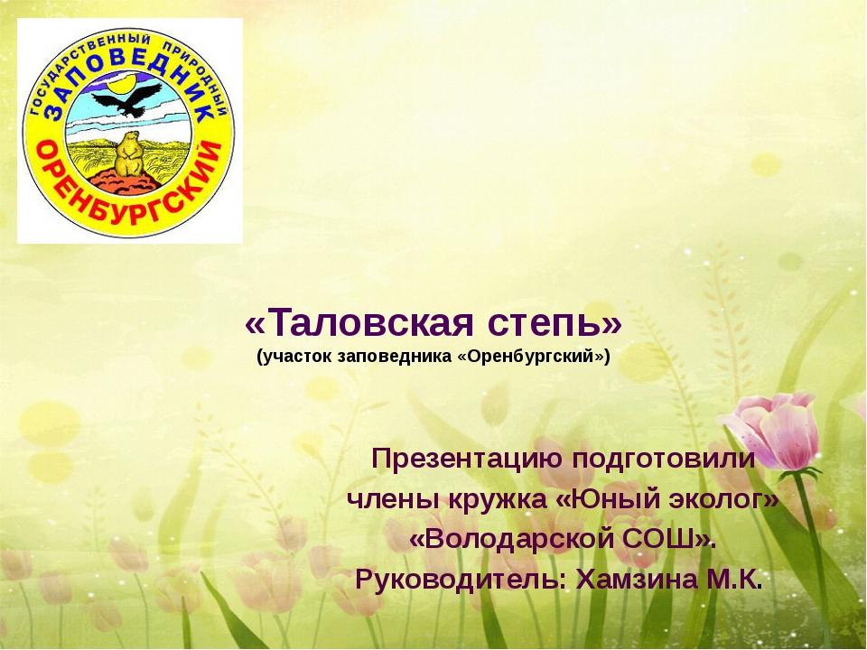 «Таловская степь» (участок заповедника «Оренбургский») Презентацию подготовил...