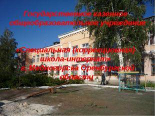 Государственное казенное общеобразовательное учреждение «Специальная (коррекц