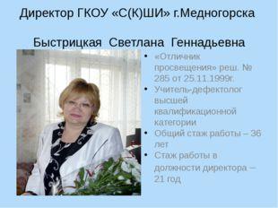 Директор ГКОУ «С(К)ШИ» г.Медногорска Быстрицкая Светлана Геннадьевна «Отлични
