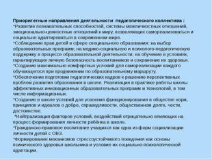 Приоритетные направления деятельности педагогического коллектива : *Развитие