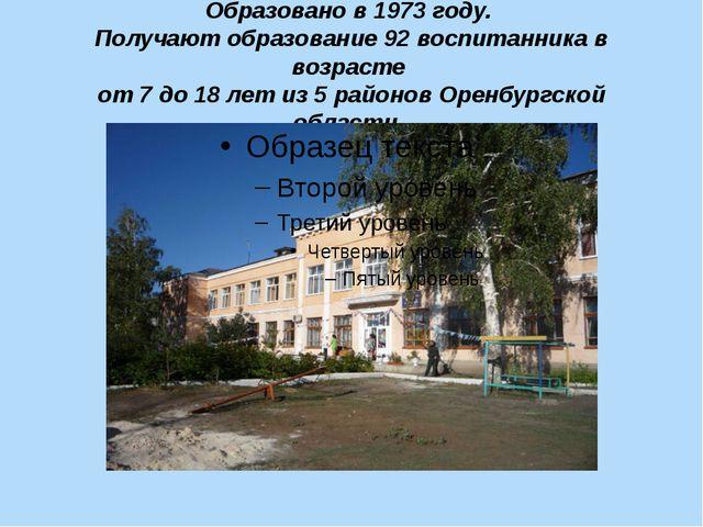 Образовано в 1973 году. Получают образование 92 воспитанника в возрасте от 7...
