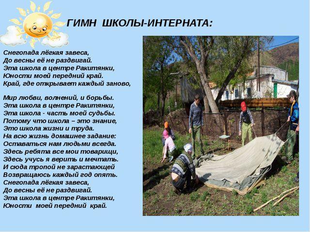 ГИМН ШКОЛЫ-ИНТЕРНАТА: Снегопада лёгкая завеса, До весны её не раздвигай....