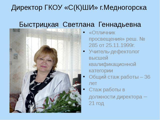 Директор ГКОУ «С(К)ШИ» г.Медногорска Быстрицкая Светлана Геннадьевна «Отлични...