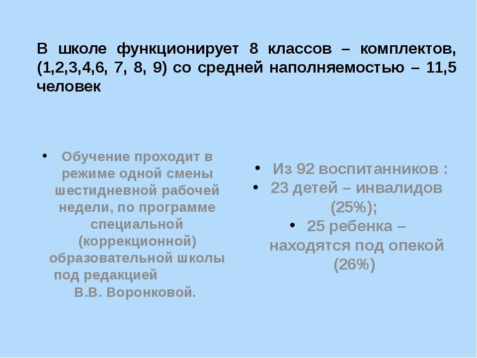 В школе функционирует 8 классов – комплектов, (1,2,3,4,6, 7, 8, 9) со средней...