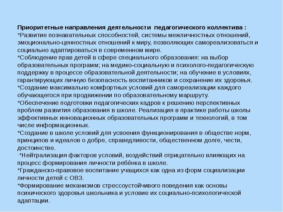 Приоритетные направления деятельности педагогического коллектива : *Развитие...