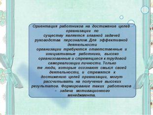 Ориентация работников на достижение целей организации по существу является гл