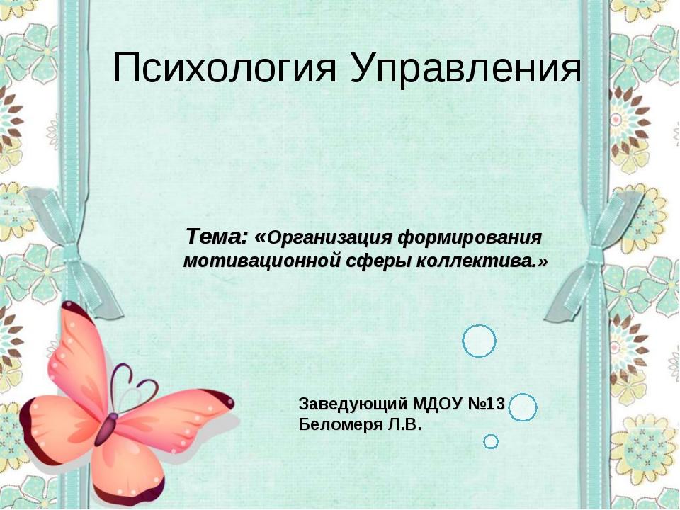 Психология Управления Тема: «Организация формирования мотивационной сферы кол...