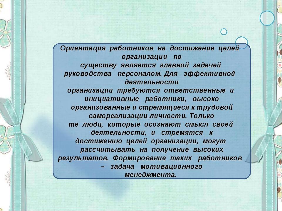 Ориентация работников на достижение целей организации по существу является гл...