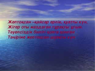 Желтоқсан –қайсар ерлік, қуатты күн, Жігер оты маздаған тұрақты ұғым. Тәуелсі