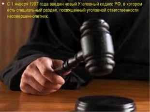 С 1 января 1997 года введен новый Уголовный кодекс РФ, в котором есть специал