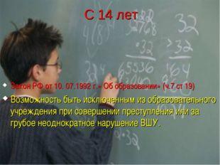 С 14 лет Закон РФ от 10. 07.1992 г.» Об образовании» (ч.7 ст 19) Возможность