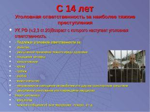 С 14 лет Уголовная ответственность за наиболее тяжкие преступления УК РФ (ч.2