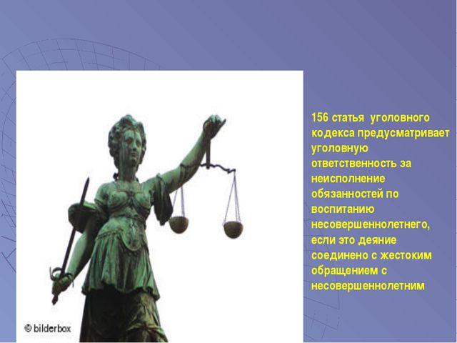 156 статья уголовного кодекса предусматривает уголовную ответственность за н...