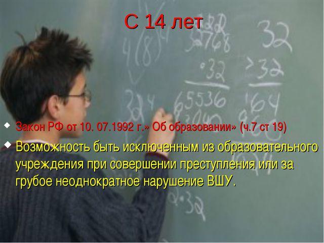 С 14 лет Закон РФ от 10. 07.1992 г.» Об образовании» (ч.7 ст 19) Возможность...