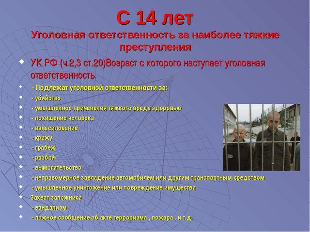 С 14 лет Уголовная ответственность за наиболее тяжкие преступления УК РФ (ч.2...