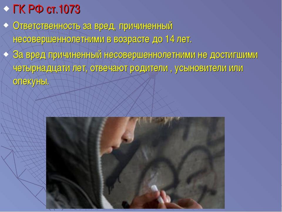 ГК РФ ст.1073 Ответственность за вред, причиненный несовершеннолетними в возр...