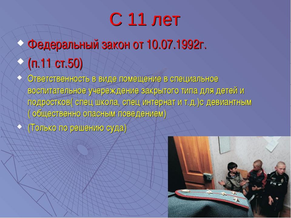 С 11 лет Федеральный закон от 10.07.1992г. (п.11 ст.50) Ответственность в вид...