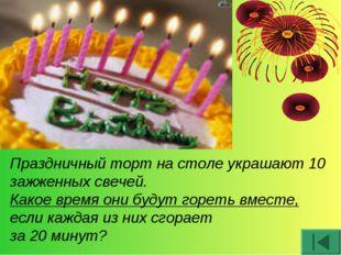 Праздничный торт на столе украшают 10 зажженных свечей. Какое время они будут