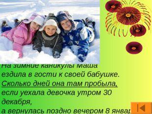 На зимние каникулы Маша ездила в гости к своей бабушке. Сколько дней она там