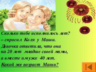 Сколько тебе исполнилось лет? – спросил Коля у Маши. Девочка ответила, что он