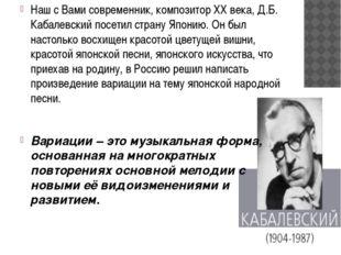 Наш с Вами современник, композитор XX века, Д.Б. Кабалевский посетил страну Я