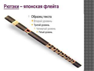 Рютэки – японская флейта