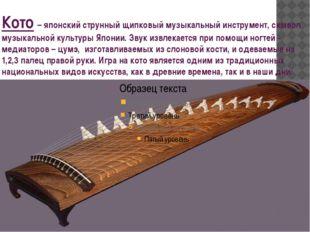 Кото – японский струнный щипковый музыкальный инструмент, символ музыкальной